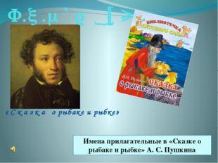 А.С.Пушкин «Сказка о рыбаке и рыбке» Имена прилагательные в «Сказке о рыбаке