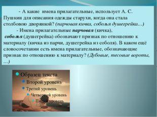 -А какие имена прилагательные, использует А. С. Пушкин для описани