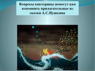 Вопросы викторины помогут вам вспомнить прилагательные из сказки А.С.Пушкина