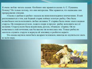 Я очень люблю читать сказки. Особенно мне нравятся сказки А. С. Пушкина. Поч