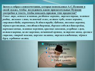 Затем я собрал словосочетания, которые использовал А.С.Пушкин в своей сказке,