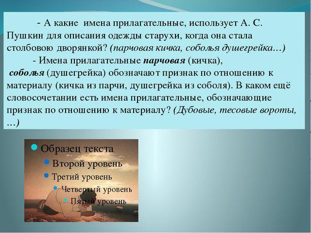 -А какие имена прилагательные, использует А. С. Пушкин для описани...