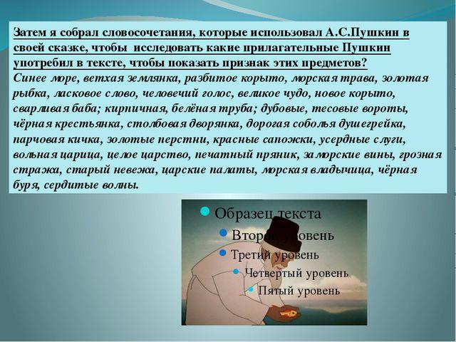 Затем я собрал словосочетания, которые использовал А.С.Пушкин в своей сказке,...