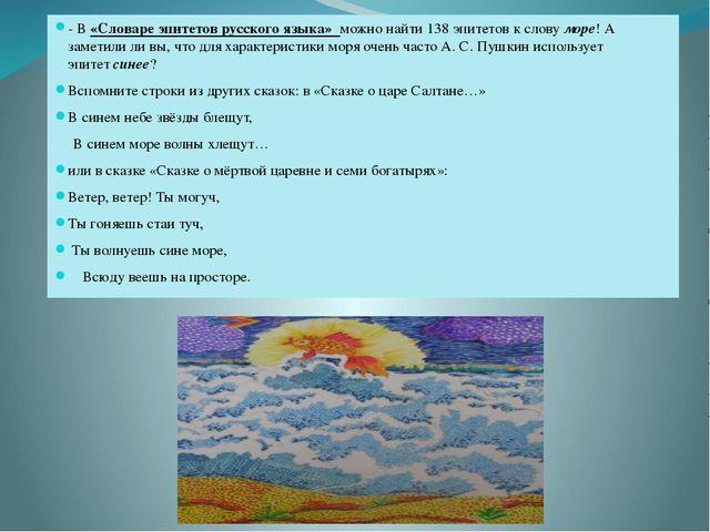 - В «Словаре эпитетов русского языка» можно найти 138 эпитетов к словуморе!...
