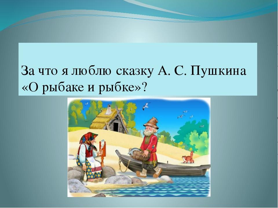 проект имя прилагательное в сказке о рыбаке и рыбке а.с.пушкина
