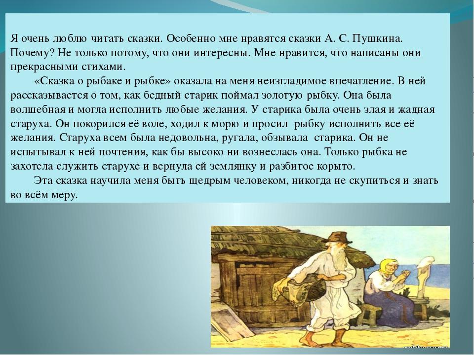 Я очень люблю читать сказки. Особенно мне нравятся сказки А. С. Пушкина. Поч...