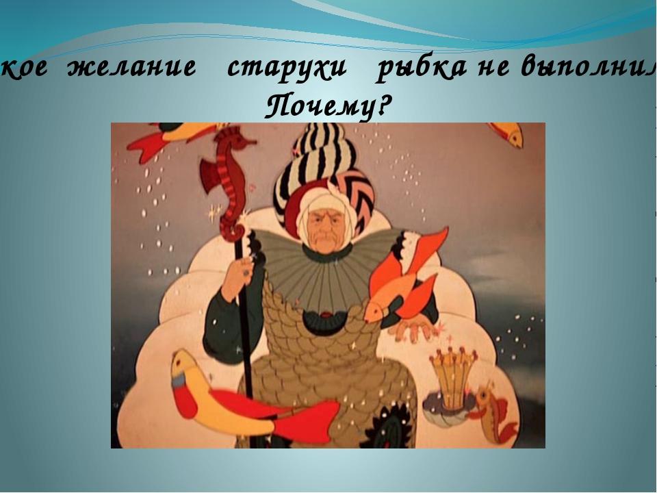 Какое желание старухи рыбка не выполнила? Почему?