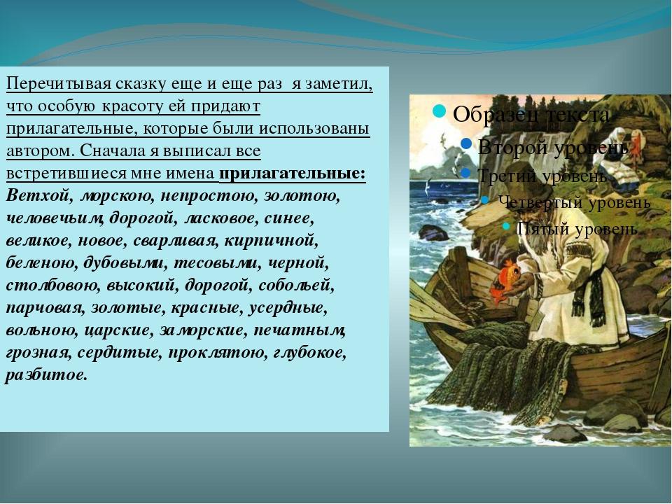 проект по русскому языку 4 класс сказка о рыбаке и рыбке а с пушкина