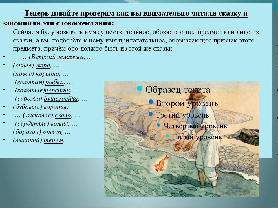 презентация по русскому языку 4 класс имена прилагательные в сказке о рыбаке