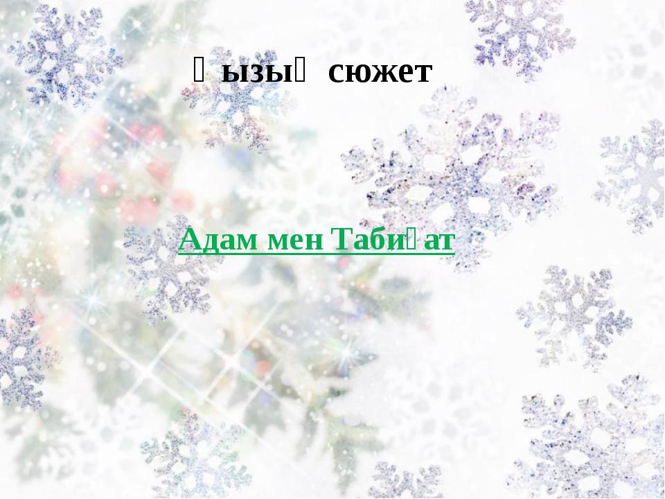 Қызық сюжет Адам мен Табиғат