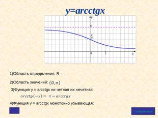 у=arcctgx Содержание 1)Область определения: R - 2)Область значений: 4)Функция