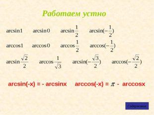 Работаем устно Содержание arcsin(-x) = - arcsinx arccos(-x) = - arccosx