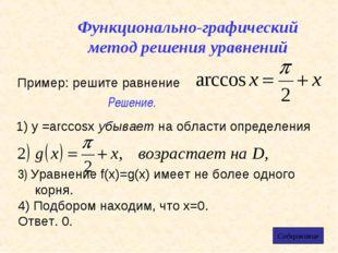 Функционально-графический метод решения уравнений Пример: решите равнение 3)