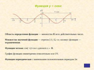 Область определения функции — множество R всех действительных чисел. Множеств