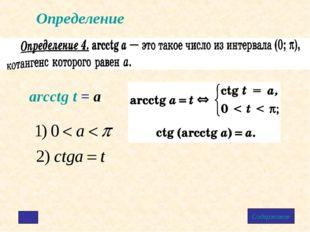 Определение arcctg t = a Содержание