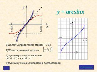 у = arcsinx Содержание х 1)Область определения: отрезок [-1; 1]; 2)Область зн