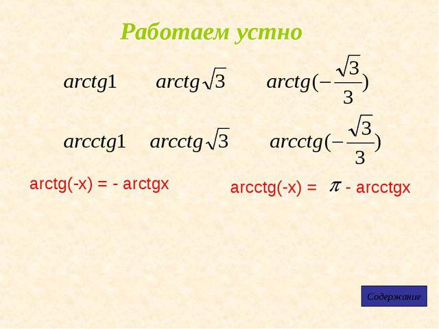 Работаем устно Содержание arctg(-x) = - arctgx arcctg(-x) = - arcctgx