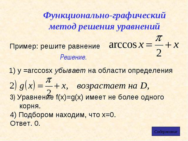 Функционально-графический метод решения уравнений Пример: решите равнение 3)...