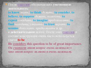 Послеглаголов, обозначающихумственную деятельность: to knowзнать,to thin