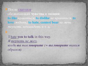 Послеглаголов, обозначающихчувстваиэмоции: to likeнравиться,to dislike