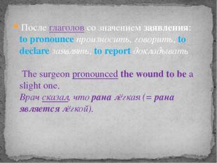 Послеглаголовсо значениемзаявления: to pronounceпроизносить, говорить,t