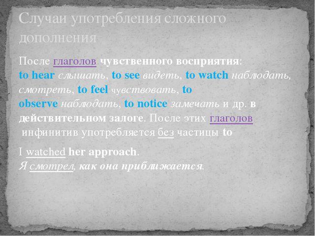 Послеглаголовчувственного восприятия: to hearслышать,to seeвидеть,to w...