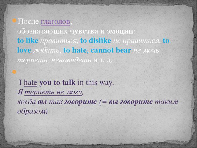 Послеглаголов, обозначающихчувстваиэмоции: to likeнравиться,to dislike...
