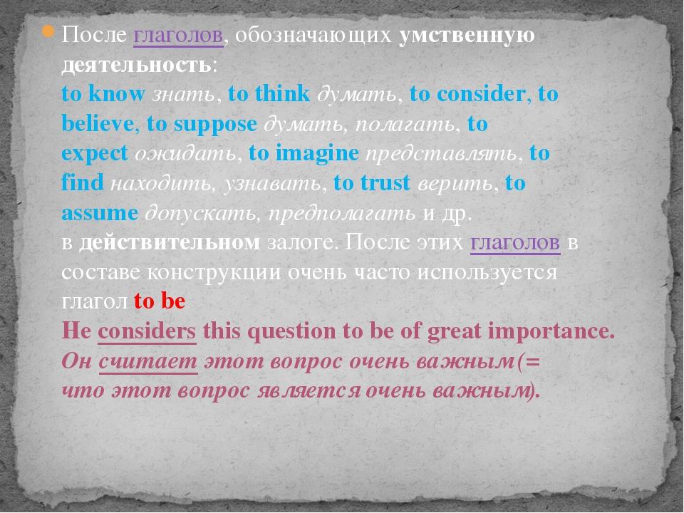Послеглаголов, обозначающихумственную деятельность: to knowзнать,to thin...