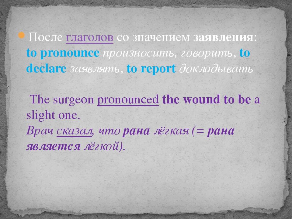 Послеглаголовсо значениемзаявления: to pronounceпроизносить, говорить,t...