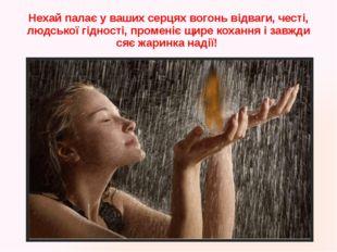 Нехай палає у ваших серцях вогонь відваги, честі, людської гідності, променіє