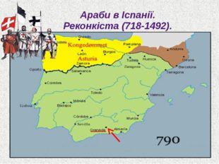 Араби в Іспанії. Реконкіста (718-1492).