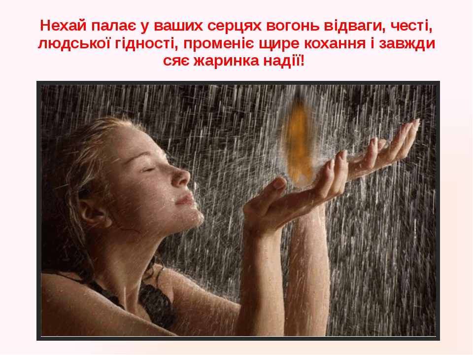 Нехай палає у ваших серцях вогонь відваги, честі, людської гідності, променіє...