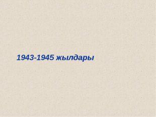 1943-1945 жылдары