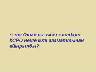 Ұлы Отан соғысы жылдары КСРО неше млн азаматтынан айырылды?