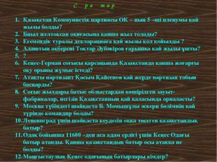 С ұ р а қ т а р Қазақстан Коммунистік партиясы ОК – ның 5 –ші пленумы қай жы