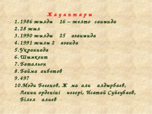 Ж а у а п т а р ы 1986 жылдың 16 – желтоқсанында 28 жыл 1990 жылдың 25 қазан