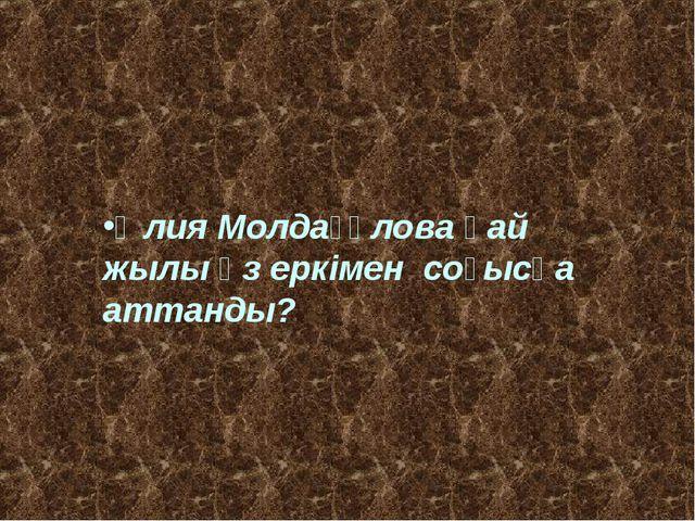 Әлия Молдағұлова қай жылы өз еркімен соғысқа аттанды?