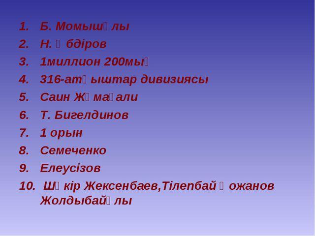 Б. Момышұлы Н. Әбдіров 1миллион 200мың 316-атқыштар дивизиясы Саин Жұмағали Т...
