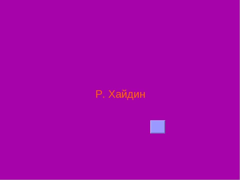Р. Хайдин