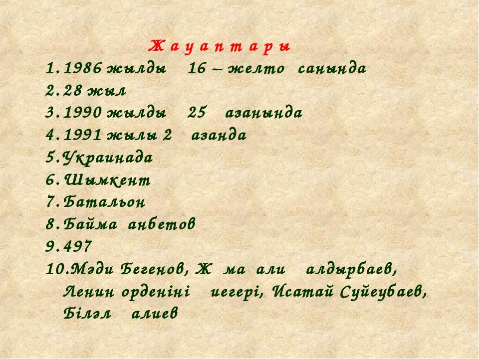 Ж а у а п т а р ы 1986 жылдың 16 – желтоқсанында 28 жыл 1990 жылдың 25 қазан...