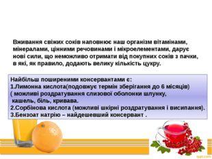 Корисні та шкідливі речовини в соках Вживання свіжих соків наповнює наш орган
