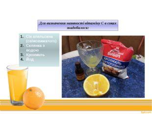 Дослід №2 Для визначення наявності вітаміну С в соках знадобилося: Сік апельс