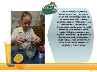До досліджуваного розчину (апельсинового соку) по краплях додаю йод, поки за