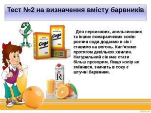 Для персикових, апельсинових та інших помаранчевих соків: розчин соди додаєм