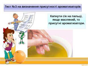 Тест №3 на визначення присутності ароматизаторів Капнути сік на пальці, якщо