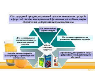 Для консервування соку використовують виключно фізичні способи Сік отримують