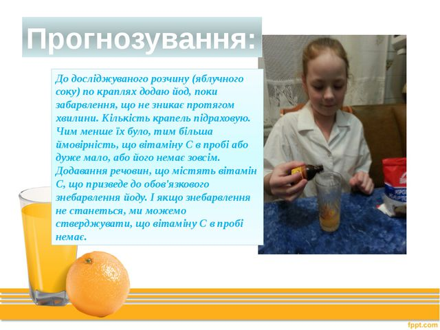 До досліджуваного розчину (яблучного соку) по краплях додаю йод, поки забарвл...