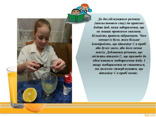 До досліджуваного розчину (апельсинового соку) по краплях додаю йод, поки за...