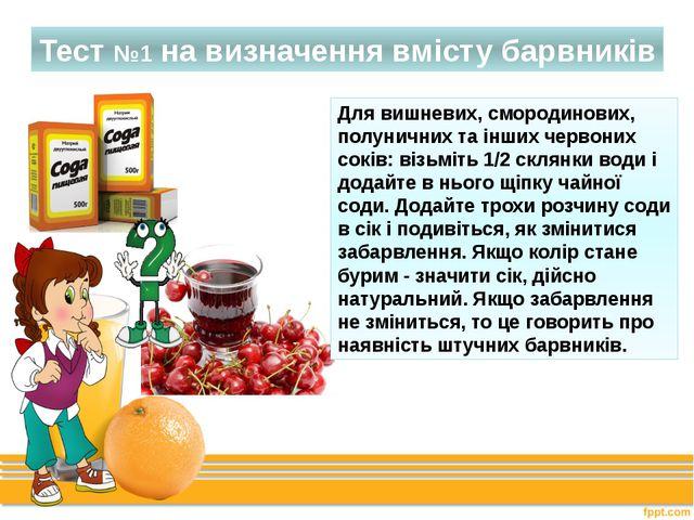 Для вишневих, смородинових, полуничних та інших червоних соків: візьміть 1/2...