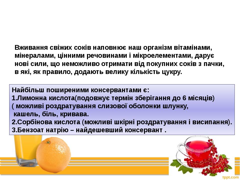 Корисні та шкідливі речовини в соках Вживання свіжих соків наповнює наш орган...